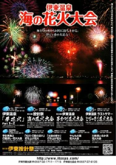 2012伊東花火大会ポスター