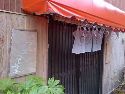 こまめ食堂の入口