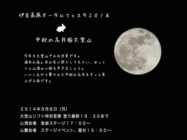 20140816-harvestmoon431.jpg