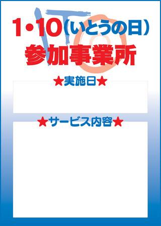 20161228-itoposter-2.jpg