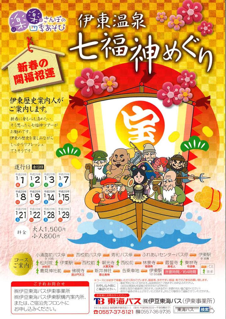 20170102-1701shichifukujin-1.jpg
